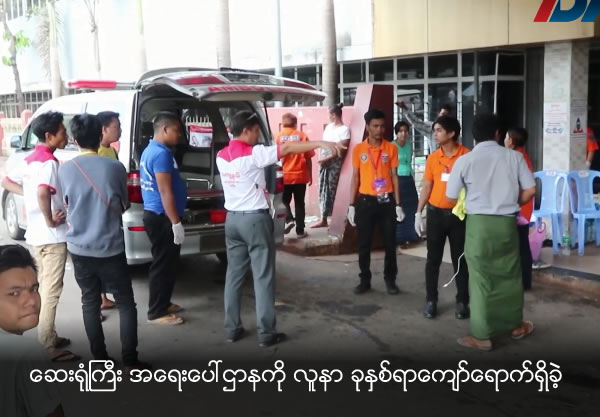 More than 700 patients arrived at Yangon General Hospital Emergency during Thingyan