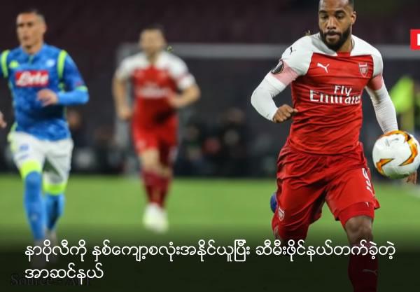 Arsenal in Europa League semi-finals after Alexandre Lacazette sinks Napoli