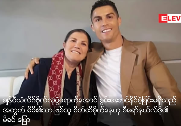 Ronaldo's mom said her son was devastated by the result, and revealed what he said to her about the game