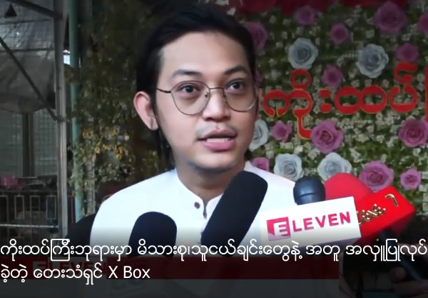 X Box donated with family and friends at Koe Htat Kyi pagoda
