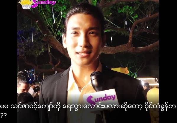 Pine Ta Gon pour water Ma Ma Thin Zar Wint Kyaw?