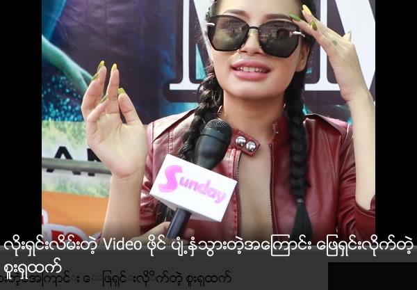 Sue Sha Htet explains about lotion video