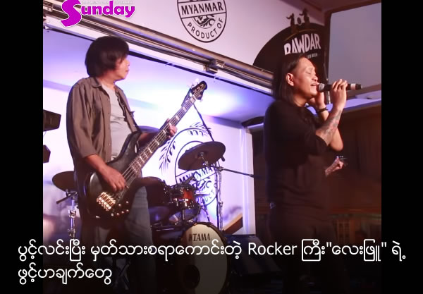 Rocker Lay Phyu's instructive talk