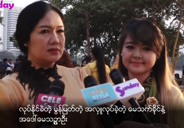 May Thet Khine and her aunty May Thinzar Oo did difficult good donation