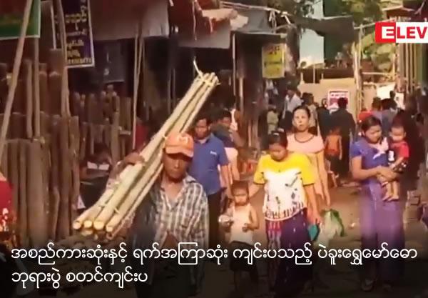 Bago Shwe Maw Daw Pagoda festival held