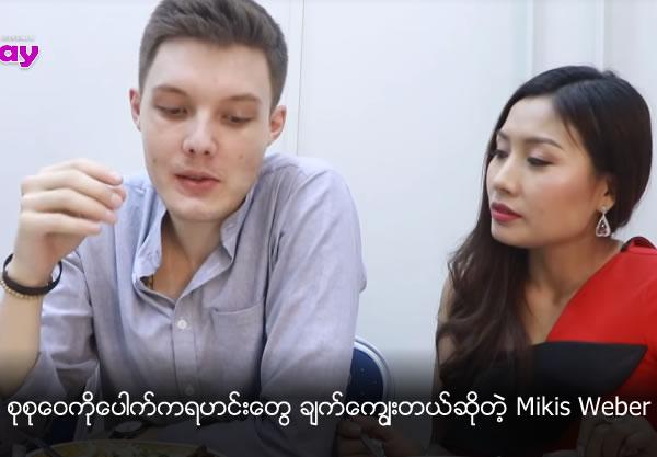 Mikis Weber cooks nonsense meals for Su Su Wai