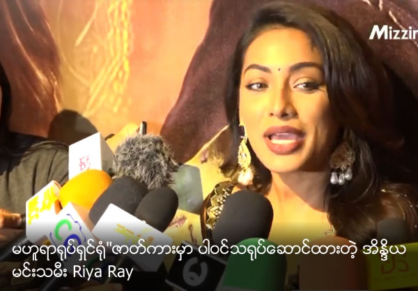 Indian actress Riya Ray starred in 'Ma Hu Yar Yote Shin Yone'