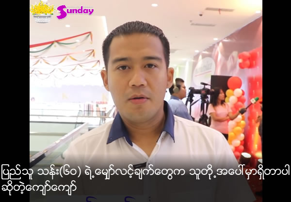 Kyaw Kyaw said 60 million people's hope depend on them