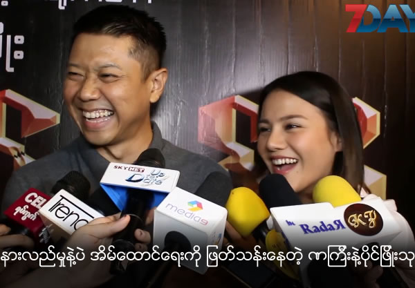 Na Gyi and Pine Phyo Thu make their married life by understanding