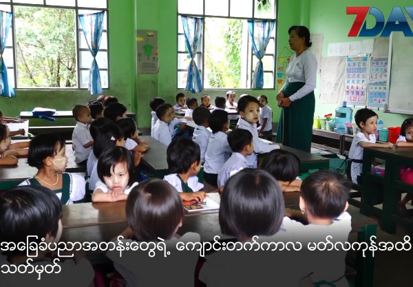 The school year of basic education ends in March