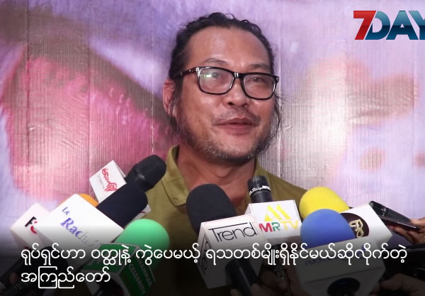 A Kyi Taw said movie will give a new taste though movie is different with novel