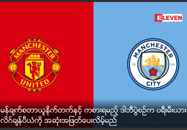 Will the Manchester derby decide the title?