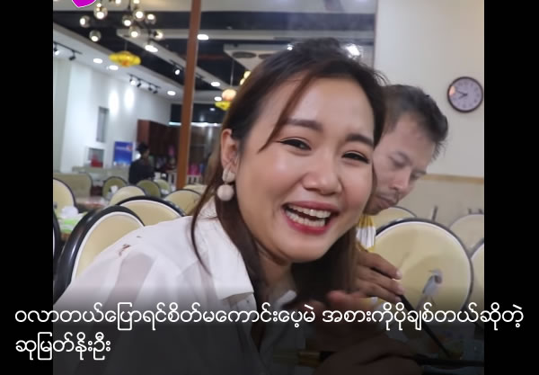 Su Myat Noe Oo doesn't like she is getting overweight but like eating