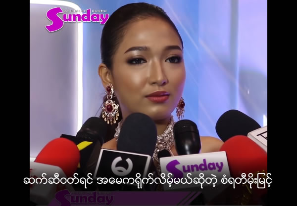 San Yati Moe Myint's mom will hit her if she wears sexy dress