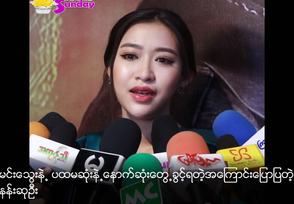 Nan Su Oo talk about her first and last meet with Min Thway