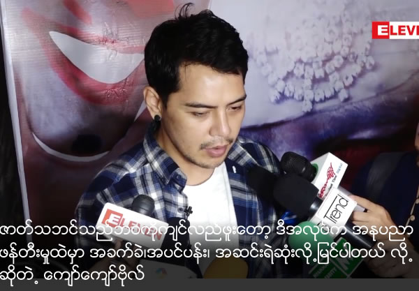Kyaw Kyaw Bo said Zat Tha Bin is very difficult and tired art