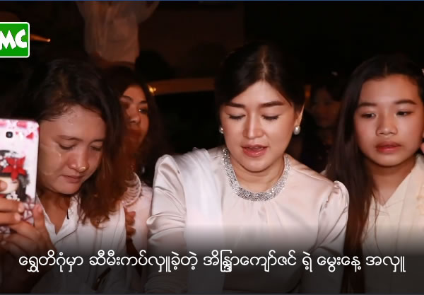Birthday celebration of Eaindra Kyaw Zin at Shwe Dagon Pagoda