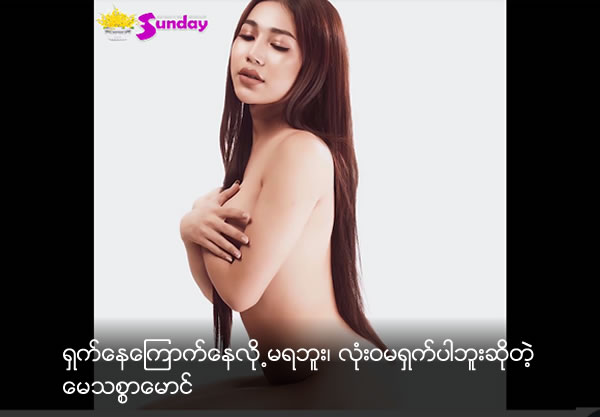 May Thitsar Maung is not shy