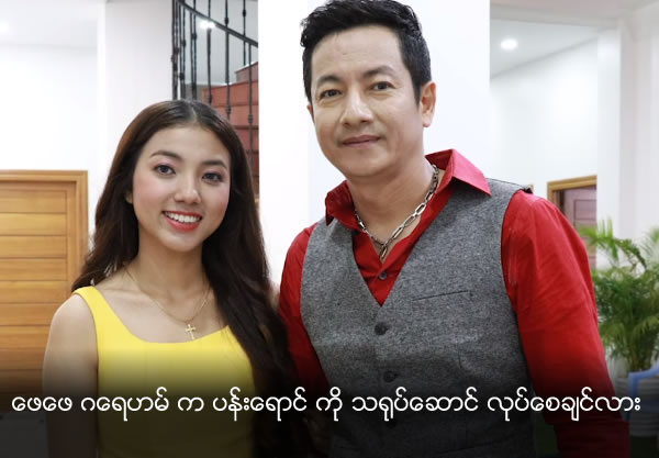 Daddy Graham wants Pan Yaung to be an actress