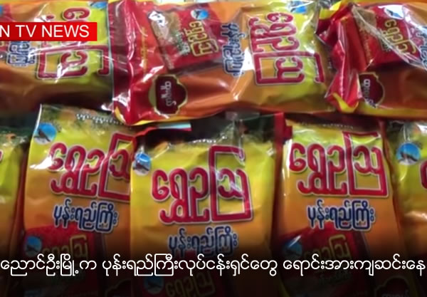Pone Yee Gyi market from Nyaung Oo declines