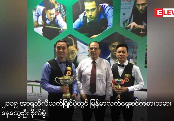 Nay Thway Oo wins the title for English Billiards of Asian Championships 2019