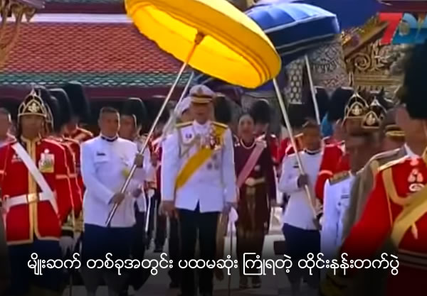 Coronation ceremony for Thai King