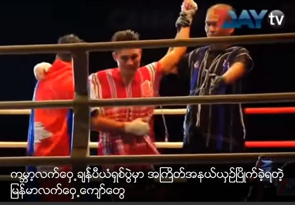 Myanmar boxers competed at the World Lethwei Championship