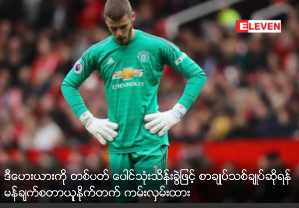 David De Gea given just one week to make decision on Euro 350,000-a-week Man Utd deal