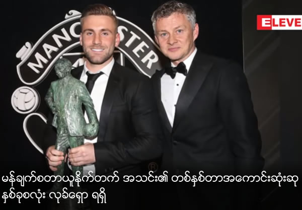 Luke Shaw winning club's Fans' and Players' Player of the Year awards