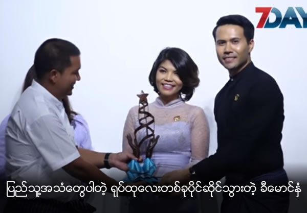 Kyi couple got a statue included people's voice