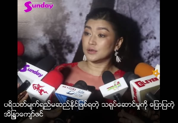 Eaindra Kyaw Zin said about acting for audience crying non stop