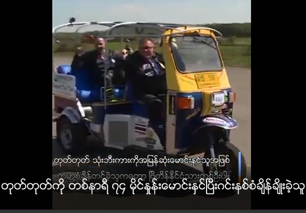 Tuk Tuk reaches 74 mph for Guinness World Record