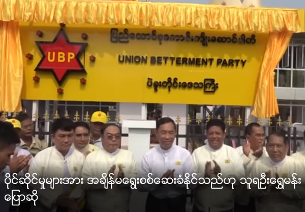 Thura U Shwe Man could be checked his assets at any time
