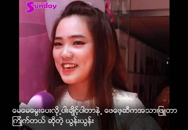 Yoon Yoon like her dimple and fair skin