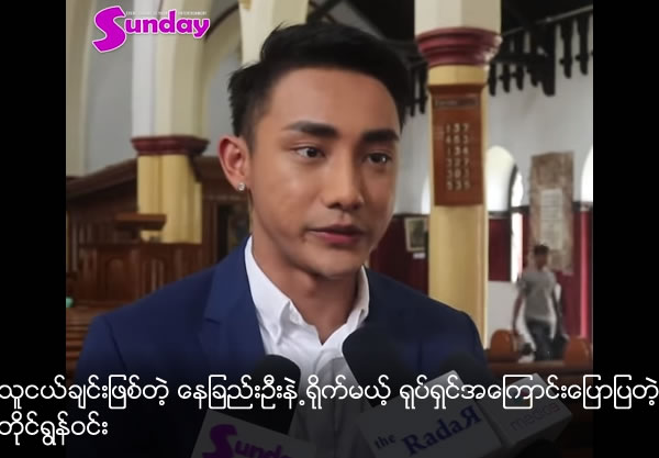 Tyrone Win said about acting with friend Nay Chi Oo