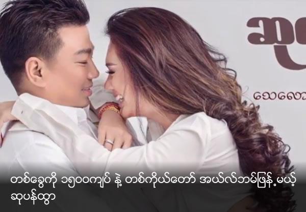 Su Pan Htwar release single album with a cost of 1500 Kyats per album