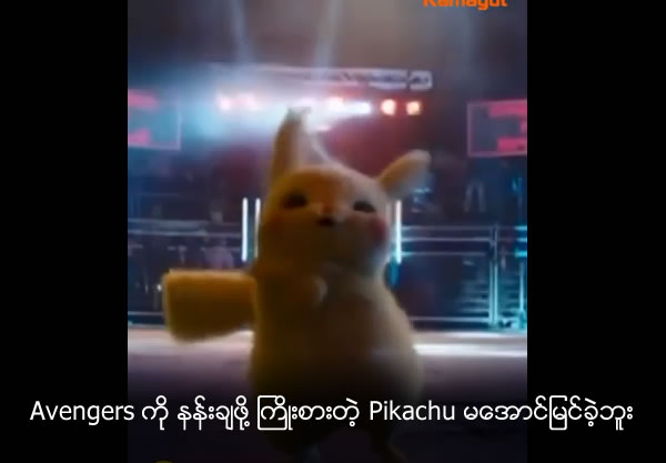 'Pikachu' has strong opening but can't defeat 'Avengers'