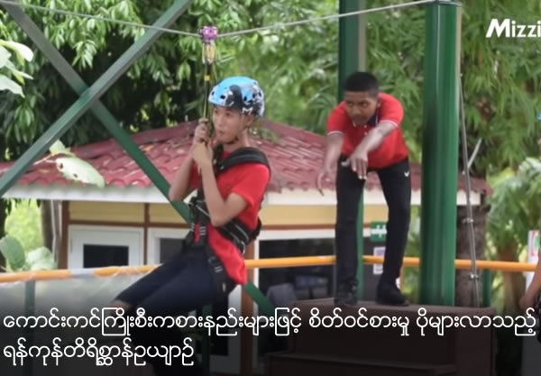 Yangon Zip-line Adventure opened at Yangon Zoological Gardens attracts people