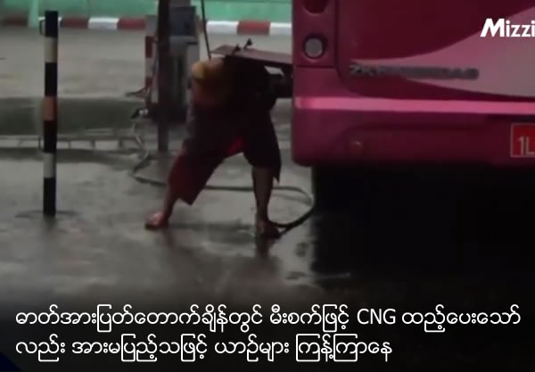 A 30000 Kyats fine for breaking rule while crossing road