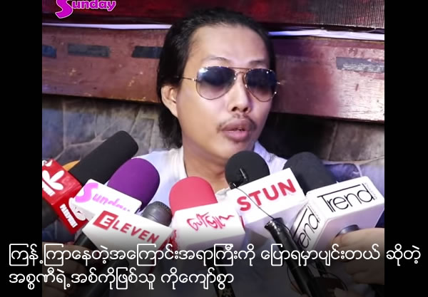 Issani's bro, Ko Kyaw Swar is boring to tell about delays