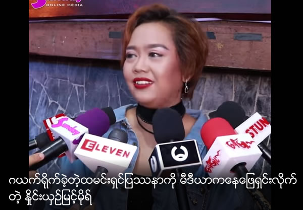 Hnine Shin Myint Mo explained about benefactor problem on media Issani's bro, Ko Kyaw Swar is boring to tell about delays