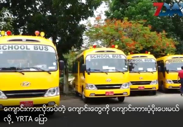 YRTA helps school buses