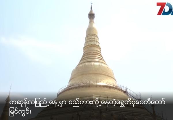 Shwedagon pagoda crowded with devotees on Full Moon Day of Kasone