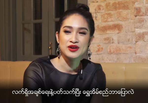 Shwe Eain Si's Current Love Affair
