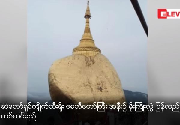 Lightning conductor reinstall near Kyaikhtiyo Pagoda