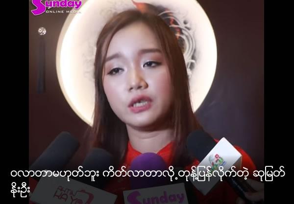 Su Myat Noe Oo response: Not Overweight, Big Breast and Wide Hips