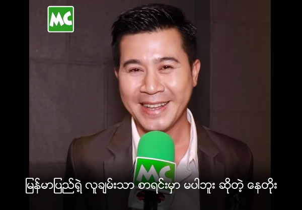 Actor Nay Toe says he is not in the list of richest person in Myanmar