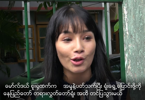 Model Sue Sha Htet submit to Nay Pyi Daw Supreme court for transfering court location