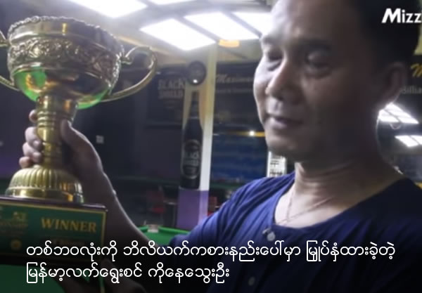 Myanmar selection Ko Nay Thway Oo spends hus whole life playing billiards