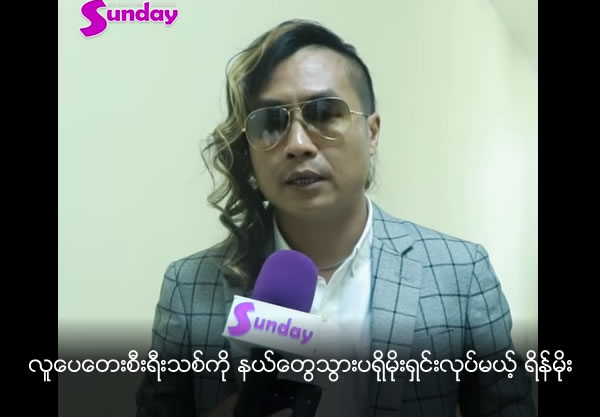 Rain Moe promotes his new album 'Lu Pay' out of Yangon